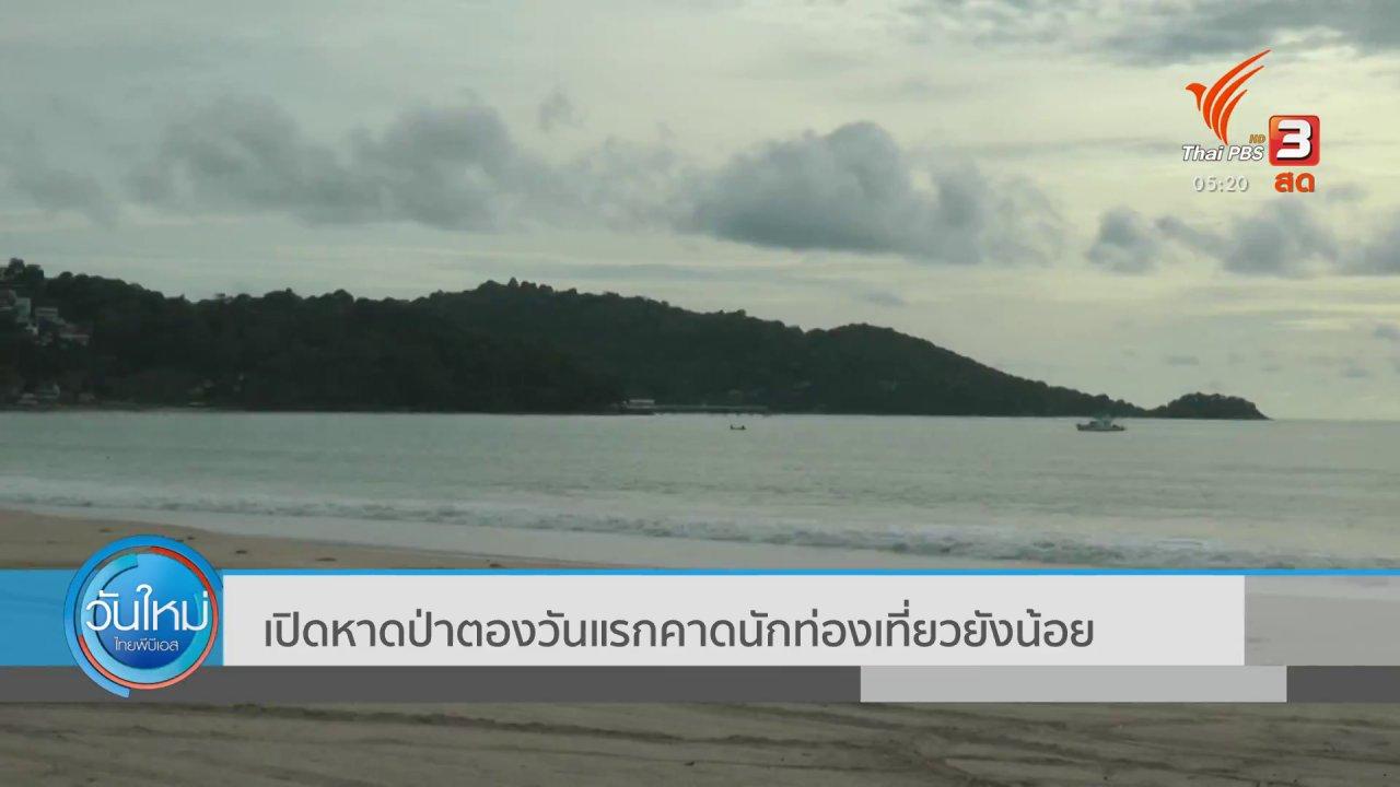 วันใหม่  ไทยพีบีเอส - เปิดหาดป่าตองวันแรก คาดนักท่องเที่ยวยังน้อย
