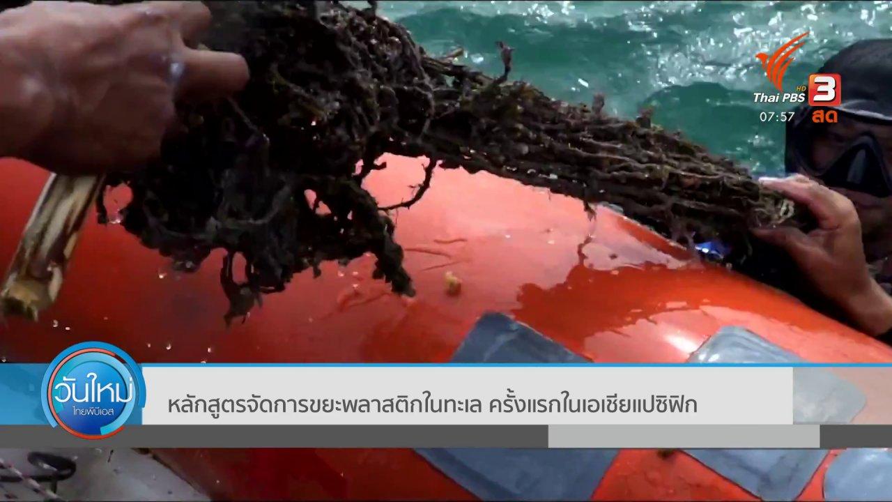 วันใหม่  ไทยพีบีเอส - ตอบโจทย์ภัยพิบัติ : หลักสูตรจัดการขยะพลาสติกในทะเล ครั้งแรกในเอเชียแปซิฟิก