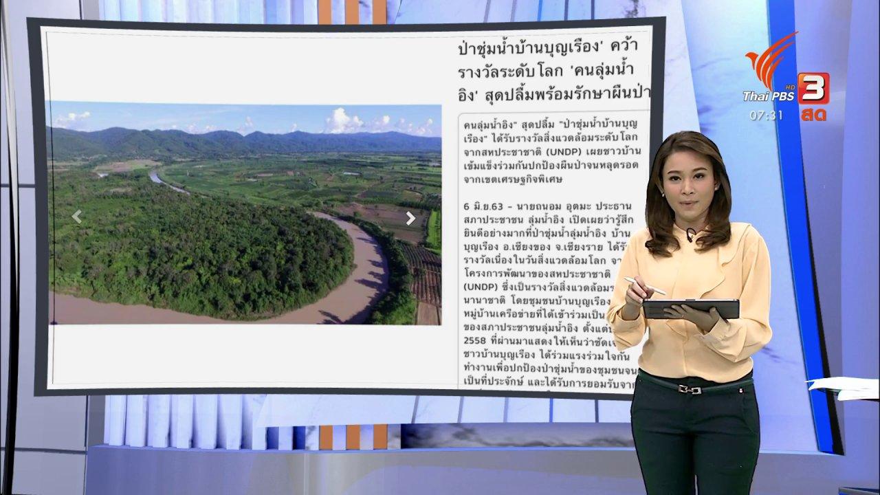 วันใหม่  ไทยพีบีเอส - กินอยู่รู้รอบ : ป่าชุ่มน้ำบุญเรือง รับรางวัล Equator Prize UNDP