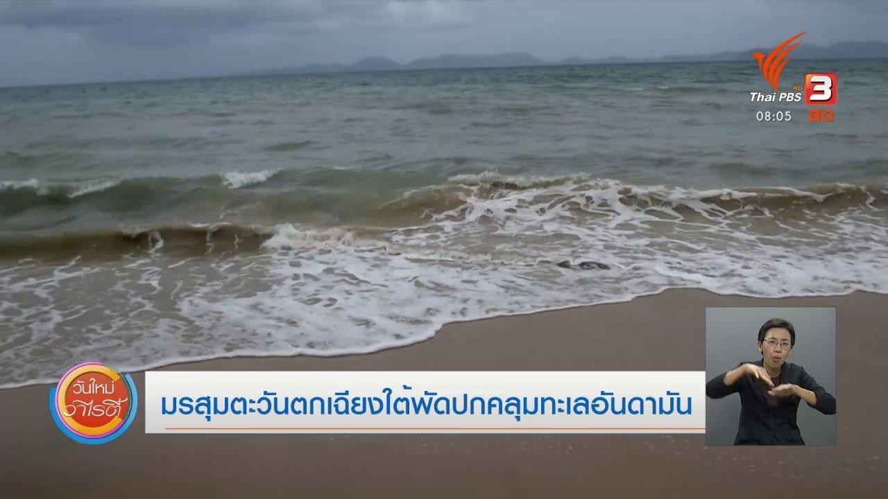 วันใหม่วาไรตี้ - จับตาข่าวเด่น : มรสุมตะวันตกเฉียงใต้พัดปกคลุมทะเลอันดามัน