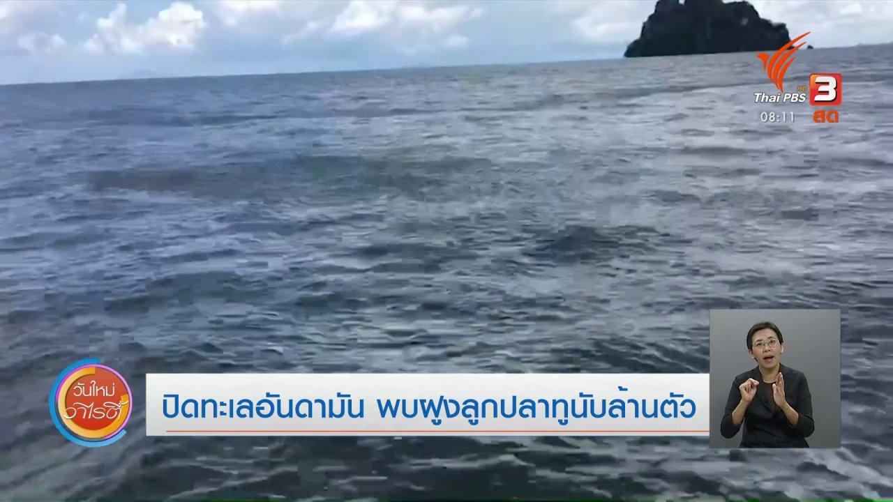 วันใหม่วาไรตี้ - จับตาข่าวเด่น : ปิดอ่าวอันดามันพบฝูงลูกปลาทูนับล้านตัว