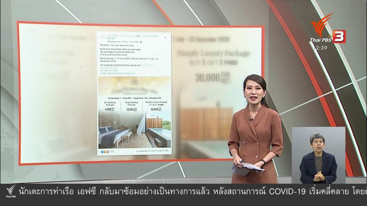 จับตาสถานการณ์ - วัคซีนเศรษฐกิจ : ปลุกบรรยากาศไทยเที่ยวไทย