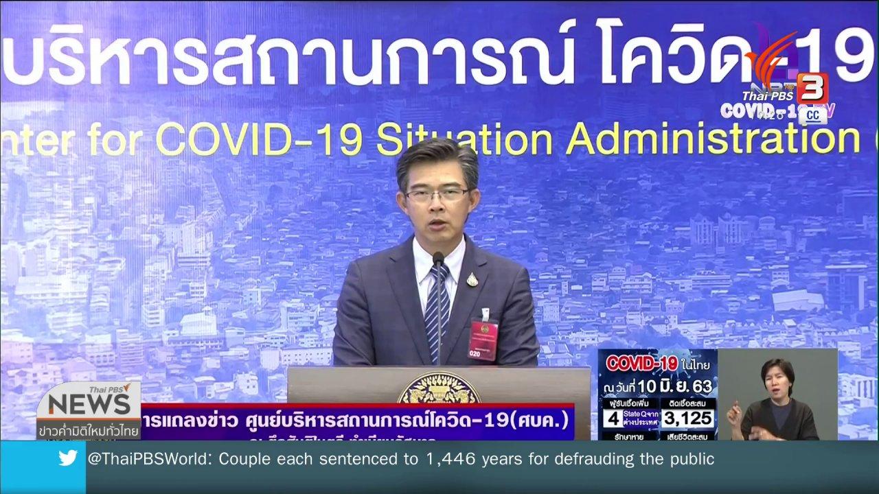 """ข่าวค่ำ มิติใหม่ทั่วไทย - ศบค.เสนอยกเลิก """"เคอร์ฟิว"""" 15 วัน"""