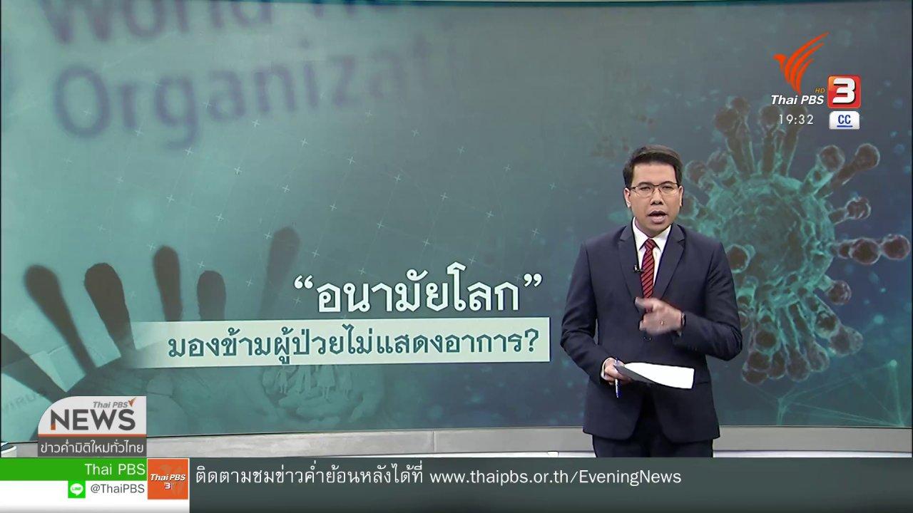 """ข่าวค่ำ มิติใหม่ทั่วไทย - วิเคราะห์สถานการณ์ต่างประเทศ : """"อนามัยโลก"""" มองข้าม ผู้ป่วยโควิด-19 ไม่แสดงอาการ"""