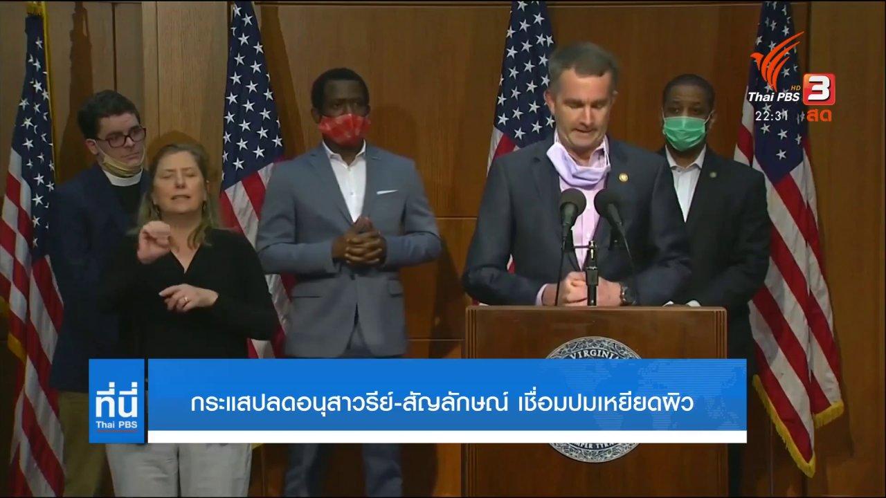 ที่นี่ Thai PBS - กระแสถอดอนุสาวรีย์ - สัญลักษณ์ เชื่อมปมเหยียดผิว