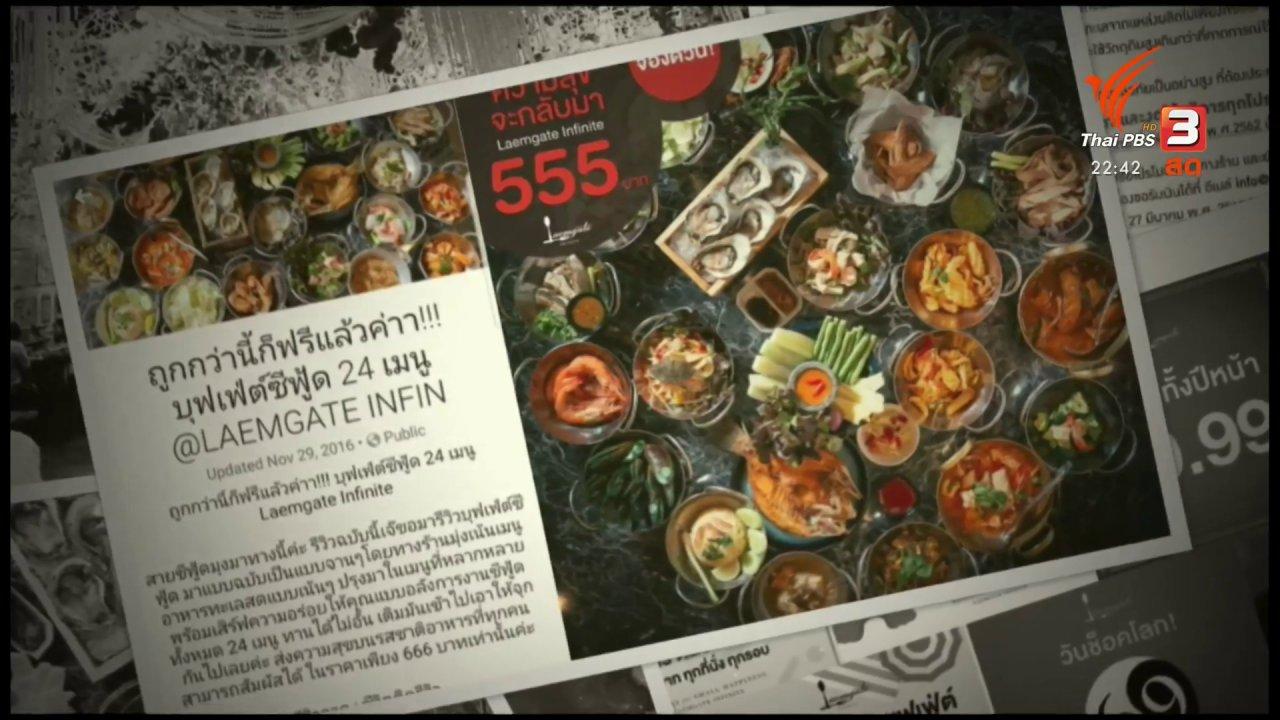 """ที่นี่ Thai PBS - ศาลจำคุก 1,446 ปี คดี """"แหลมเกตซีฟู้ด"""" โปรซื้อบัตรบุฟเฟ่ต์"""