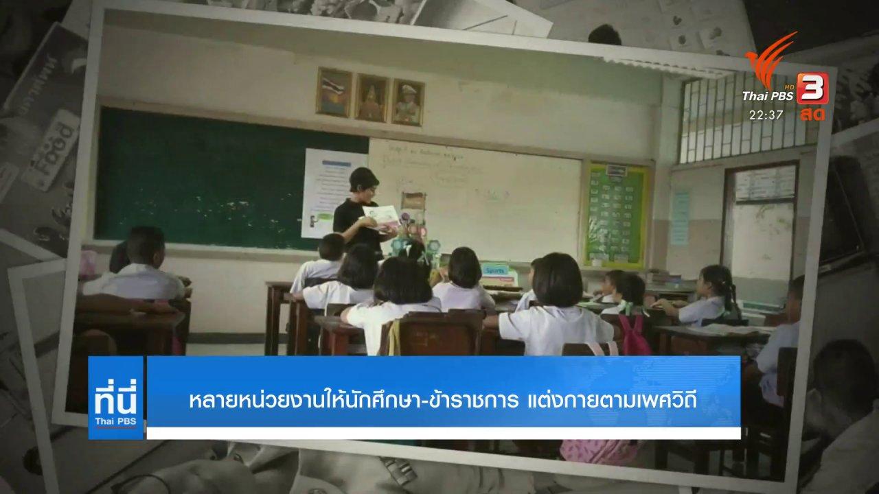 ที่นี่ Thai PBS - หลายหน่วยงานให้นักศึกษา - ข้าราชการ แต่งกายตามเพศวิถี