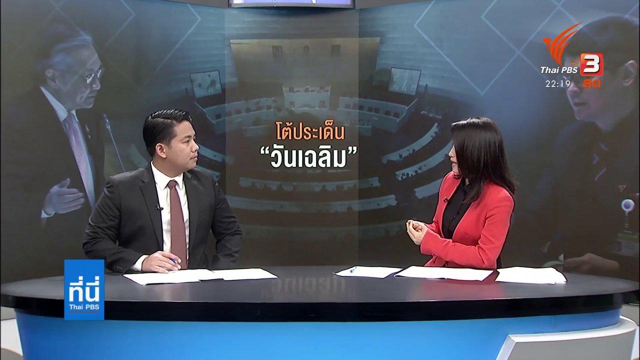 """ที่นี่ Thai PBS - ตอบโต้กลางสภาฯ ตามหา """"วันเฉลิม สัตย์ศักดิ์สิทธิ์"""""""