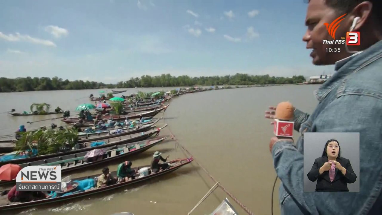 จับตาสถานการณ์ - ปิดอ่าวแม่น้ำตาปี ประท้วงปัญหาคอกหอย