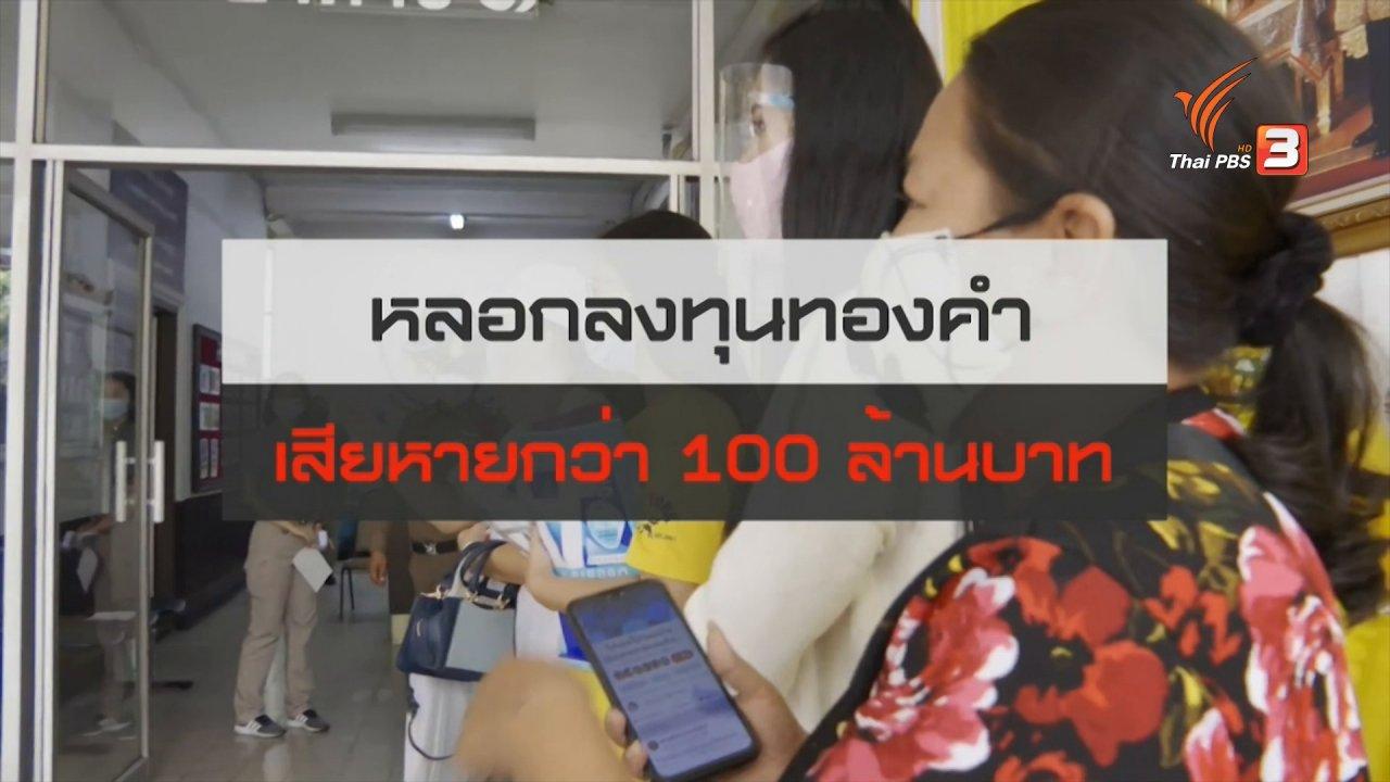 สถานีประชาชน - สถานีร้องเรียน : หลอกลงทุนทองคำ เสียหายกว่า 100 ล้านบาท