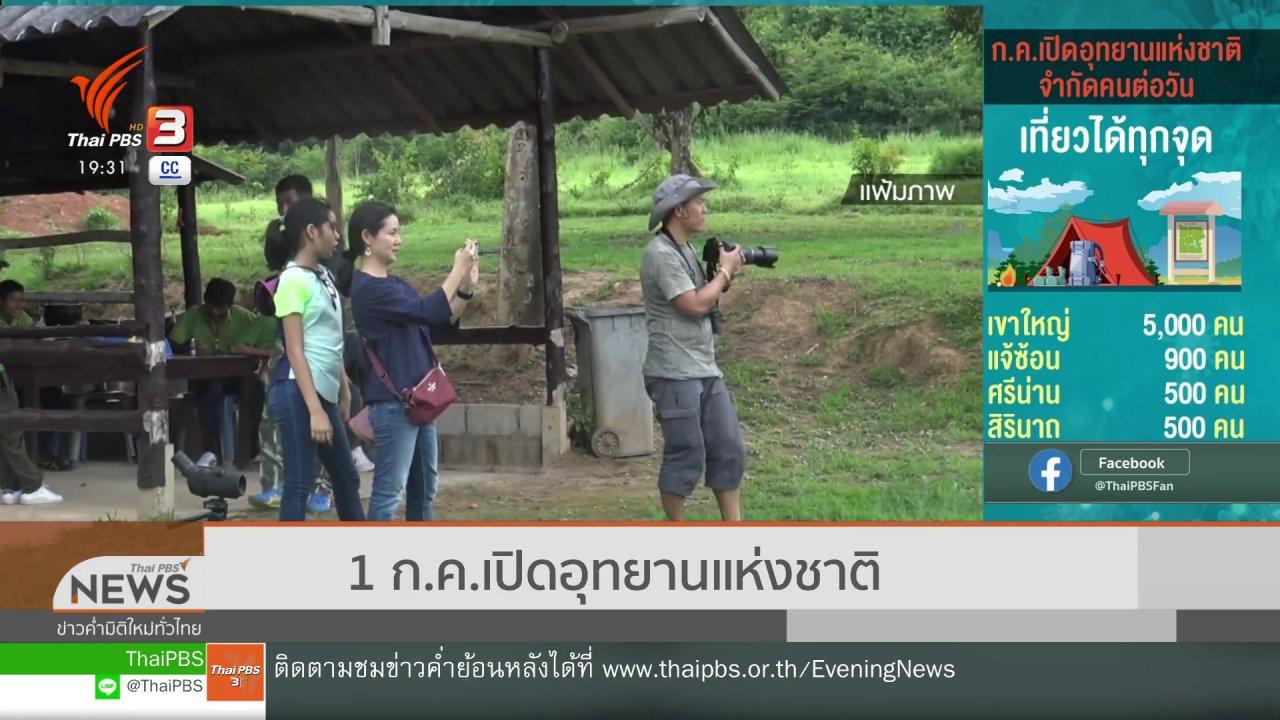 ข่าวค่ำ มิติใหม่ทั่วไทย - 1 ก.ค.เปิดอุทยานแห่งชาติ