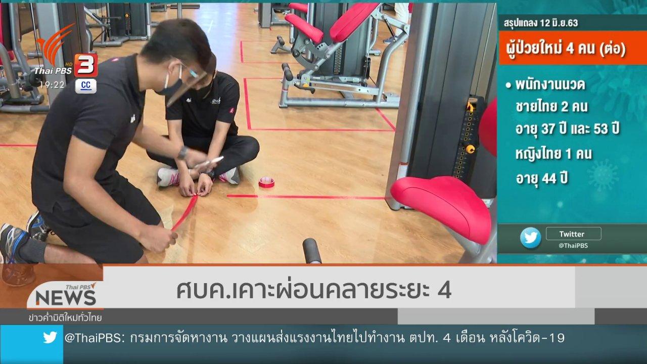 ข่าวค่ำ มิติใหม่ทั่วไทย - ศบค.เคาะผ่อนคลายระยะ 4