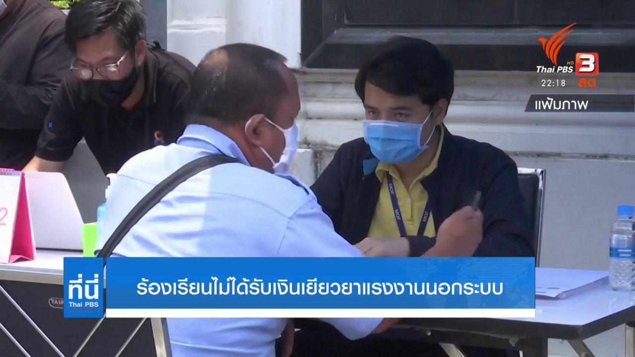 ที่นี่ Thai PBS - ร้องเรียนไม่ได้รับเงินเยียวยาแรงงานนอกระบบ