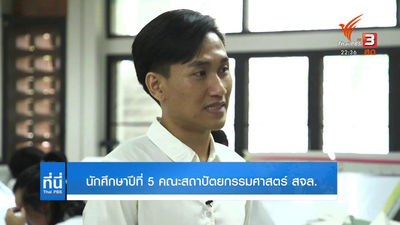 ที่นี่ Thai PBS - สถาปัตยกรรมแห่งโลกอนาคต