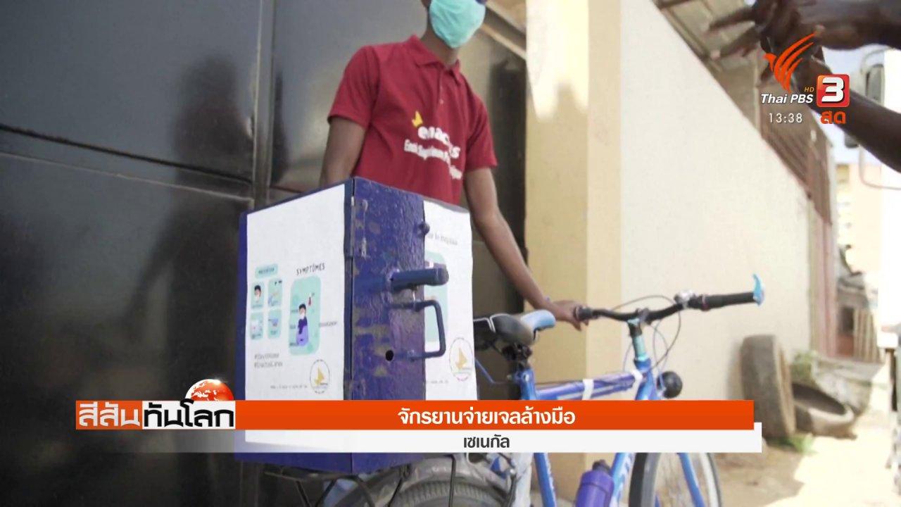 สีสันทันโลก - จักรยานจ่ายเจลล้างมือ