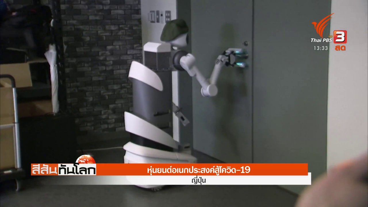 สีสันทันโลก - หุ่นยนต์อเนกประสงค์สู้โควิด-19