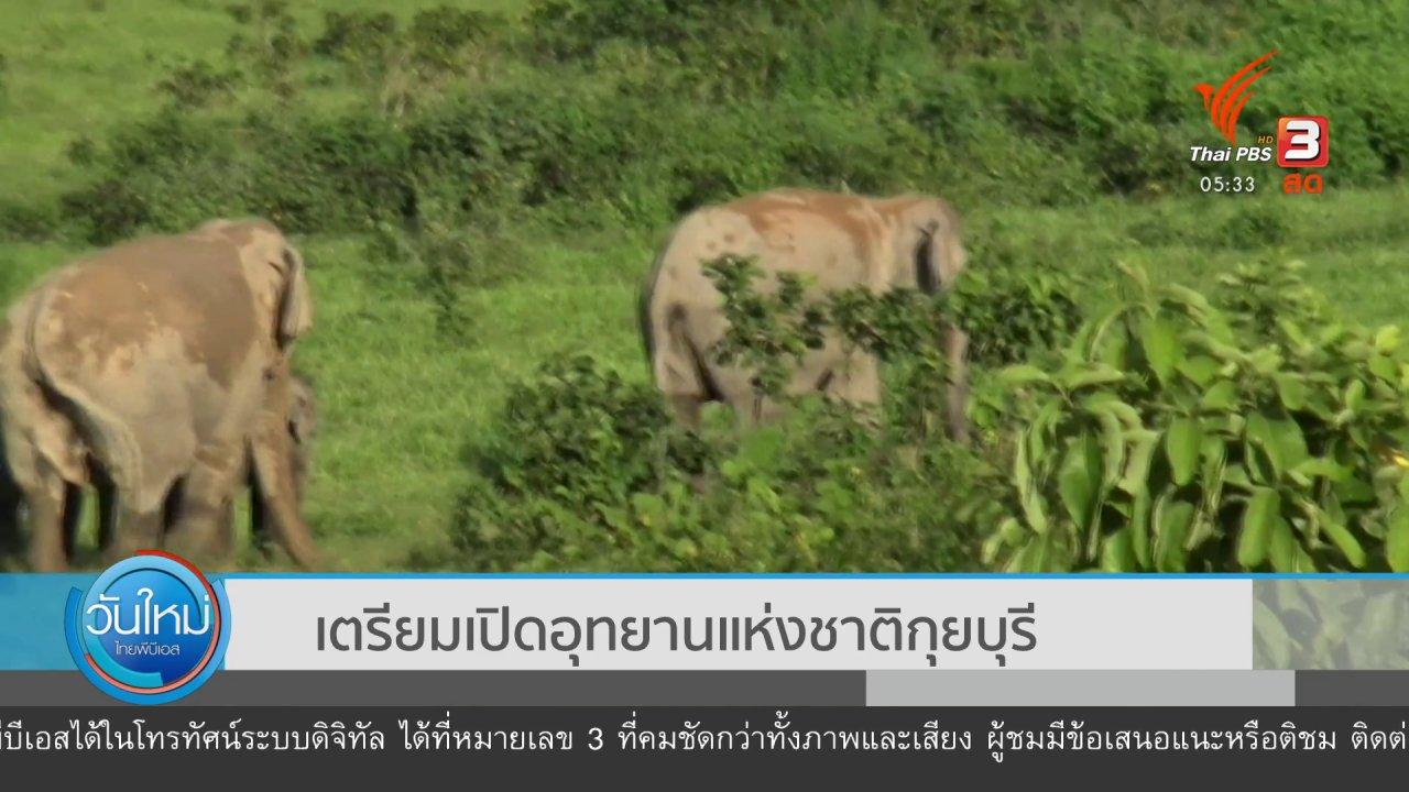 วันใหม่  ไทยพีบีเอส - เตรียมเปิดอุทยานแห่งชาติกุยบุรี