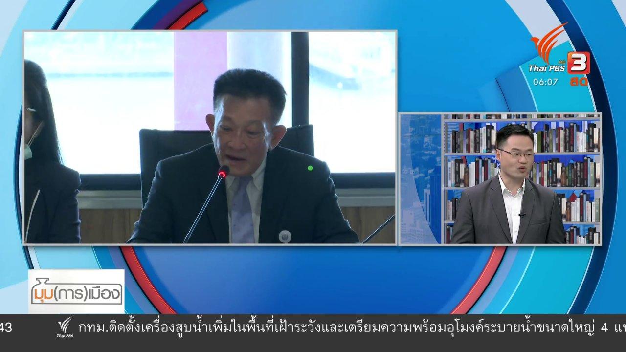"""วันใหม่  ไทยพีบีเอส - มุม(การ)เมือง : """"เพื่อไทย"""" สยบรอยร้าวภายใน - ไม่รั้งใครย้ายพรรค"""