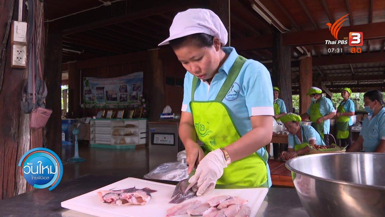 วันใหม่  ไทยพีบีเอส - กินอยู่รู้รอบ : ก.พาณิชย์ - ก.เกษตรฯ จับมือผลักดันเกษตรวิถีใหม่
