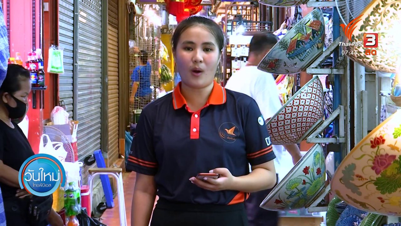 วันใหม่  ไทยพีบีเอส - ตอบโจทย์ภัยพิบัติ : บรรยากาศผู้ค้า หลังเปิดตลาดจตุจักร