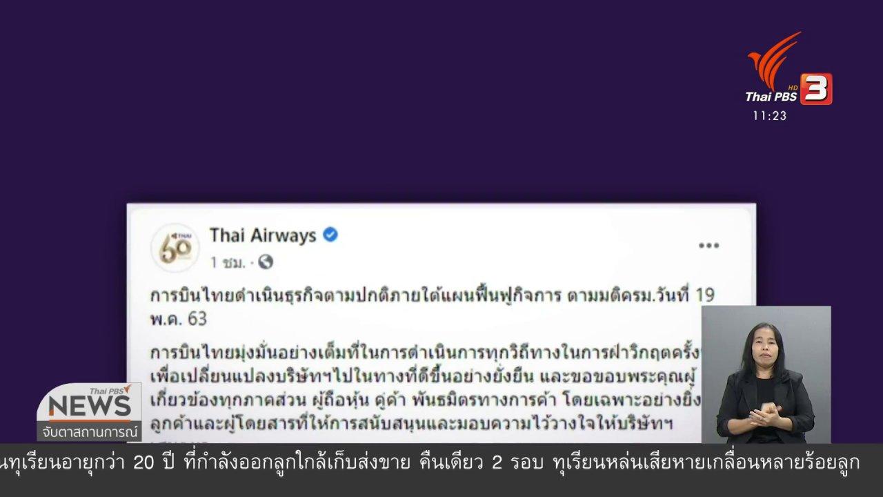จับตาสถานการณ์ - การบินไทยเปิดบินระหว่างประเทศ 1 ส.ค.