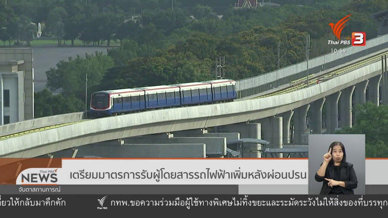 จับตาสถานการณ์ - เตรียมมาตรการรับผู้โดยสารรถไฟฟ้าเพิ่มหลังผ่อนปรน