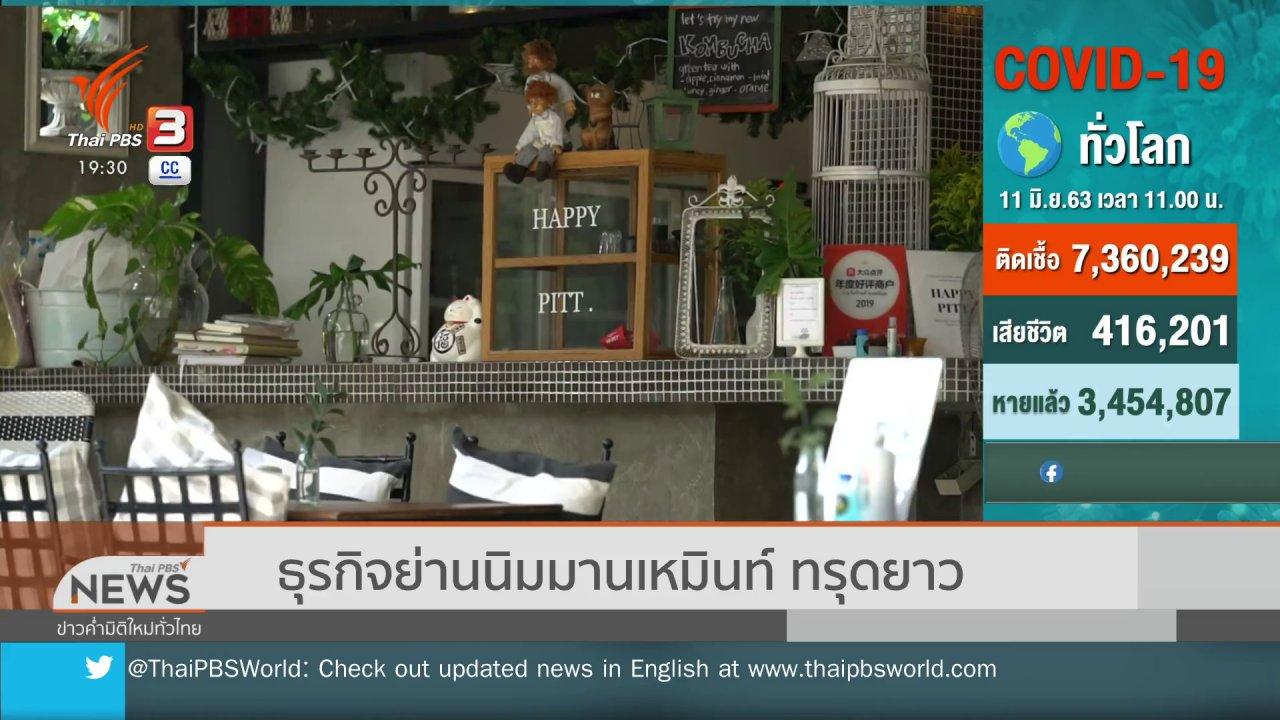 ข่าวค่ำ มิติใหม่ทั่วไทย - นายกฯ สั่งทดลองยกเลิกเคอร์ฟิว