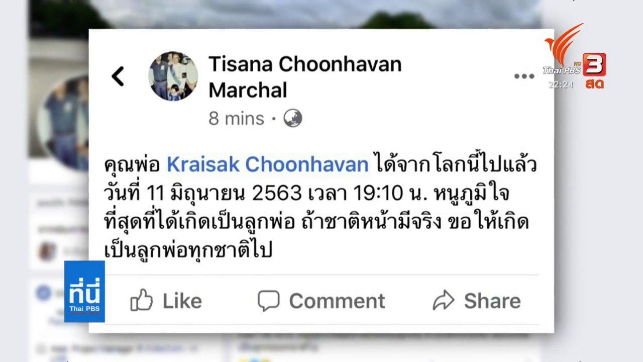 """ที่นี่ Thai PBS - สูญเสีย """"ไกรศักดิ์ ชุณหะวัณ"""" นักการเมือง - นักเคลื่อนไหว"""