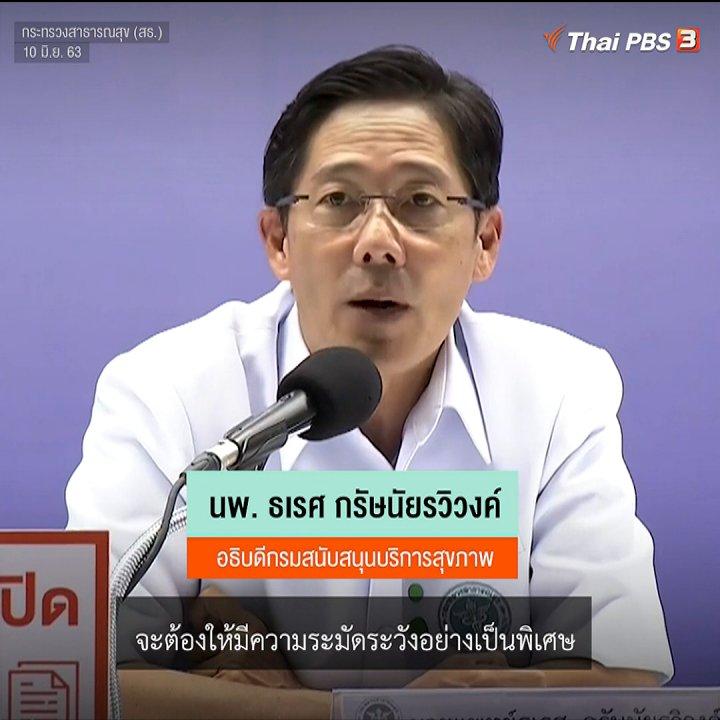 นวดแผนไทยให้ปลอดภัยจากโควิด-19.mp4