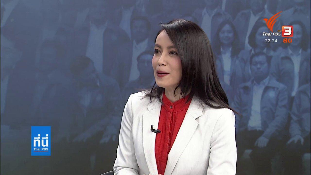 ที่นี่ Thai PBS - ถอดบทเรียนต่อต้านเหยียดสีผิวสหรัฐฯ สู่ไทย