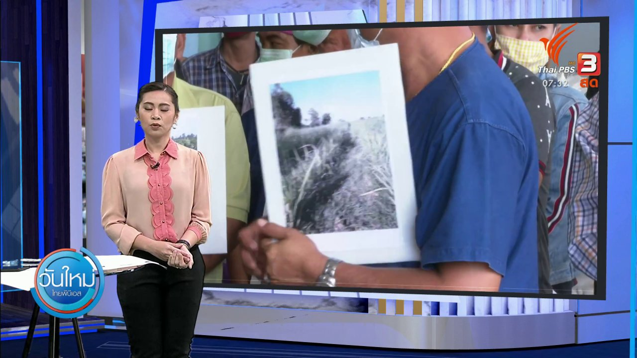 วันใหม่  ไทยพีบีเอส - กินอยู่รู้รอบ : เกษตรกร-เอกชน ร้องศาลแบนพาราควอต-คลอร์ไพริฟอส