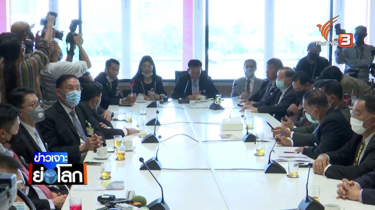 ข่าวเจาะย่อโลก - กระแสเพื่อไทยแตก แบ่ง2ขั้ว ซบรัฐบาล-ร่วมกลุ่มการเมืองใหม่