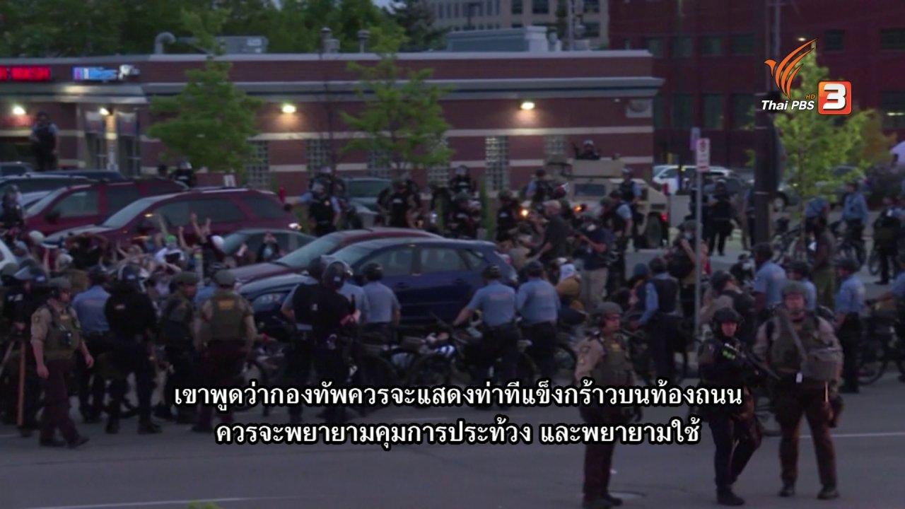 ข่าวเจาะย่อโลก - Thai PBS World คุยกับอดีตรัฐมนตรีต่างประเทศ ประเมินวิกฤตซ้อนวิกฤตในสหรัฐฯ