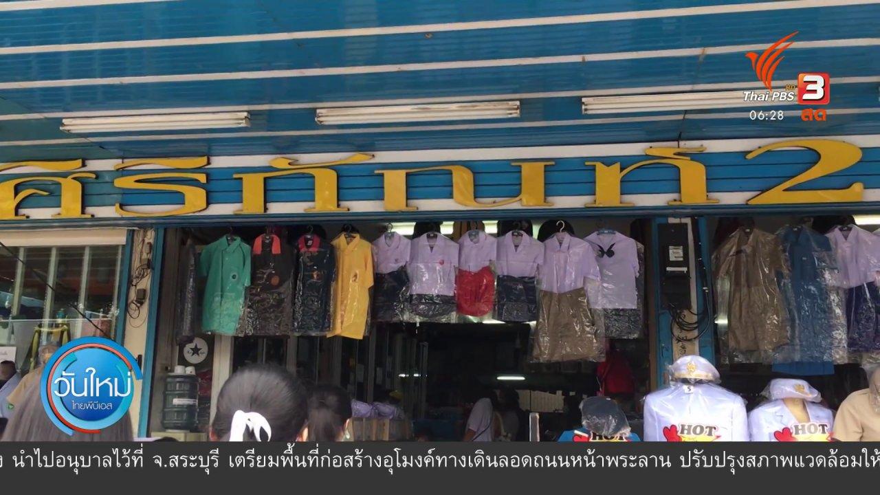 วันใหม่  ไทยพีบีเอส - เลือกซื้อชุดนักเรียนเตรียมเปิดเทอม