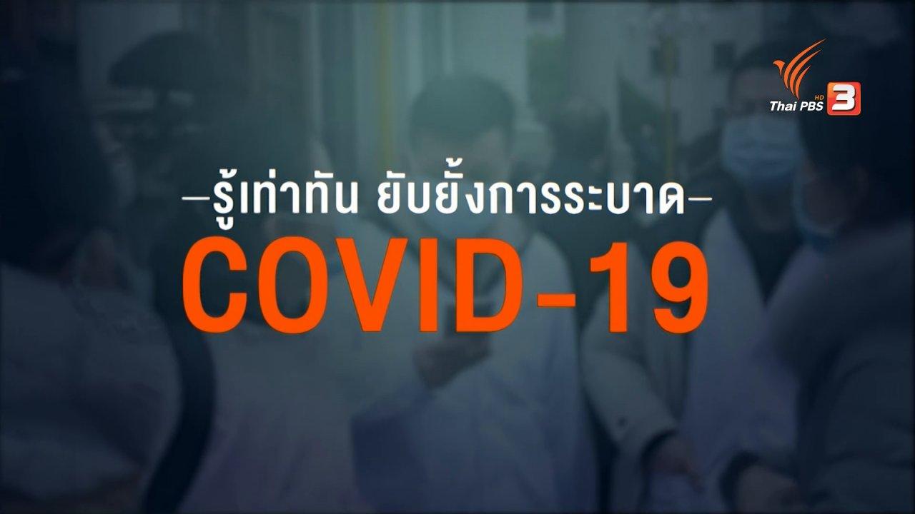 สถานีประชาชน - สถานีร้องเรียน : กระทรวงพาณิชย์ ส่งเสริมผลิตภัณฑ์ชุมชน ฟื้นฟูรายได้ช่วง COVID-19