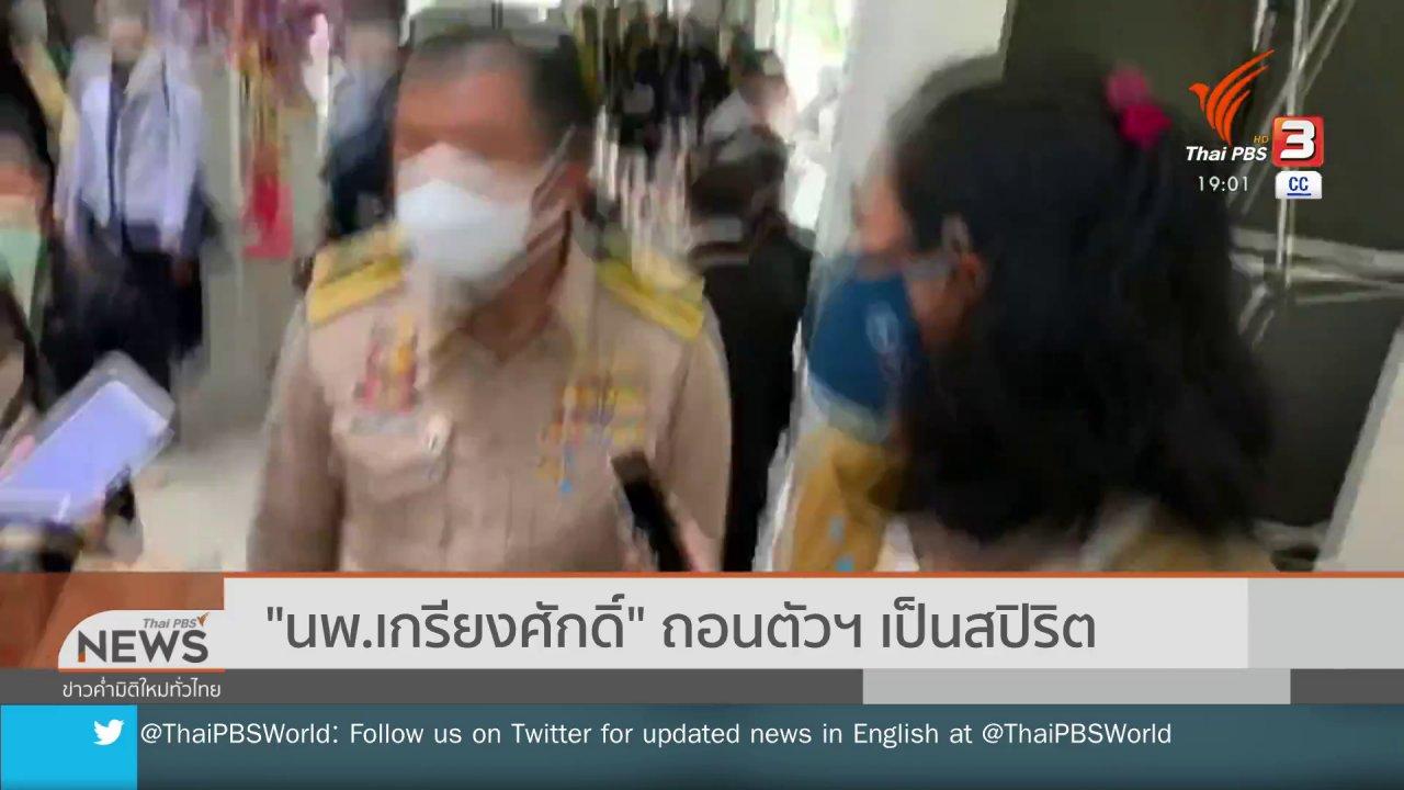 """ข่าวค่ำ มิติใหม่ทั่วไทย - """"นพ.เกรียงศักดิ์"""" ถอนตัวฯ เป็นสปิริต"""