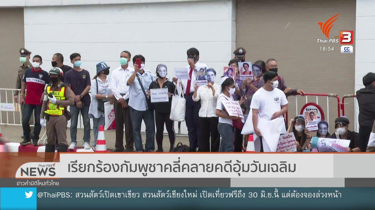 ข่าวค่ำ มิติใหม่ทั่วไทย - เรียกร้องกัมพูชาคลี่คลายคดีอุ้มวันเฉลิม