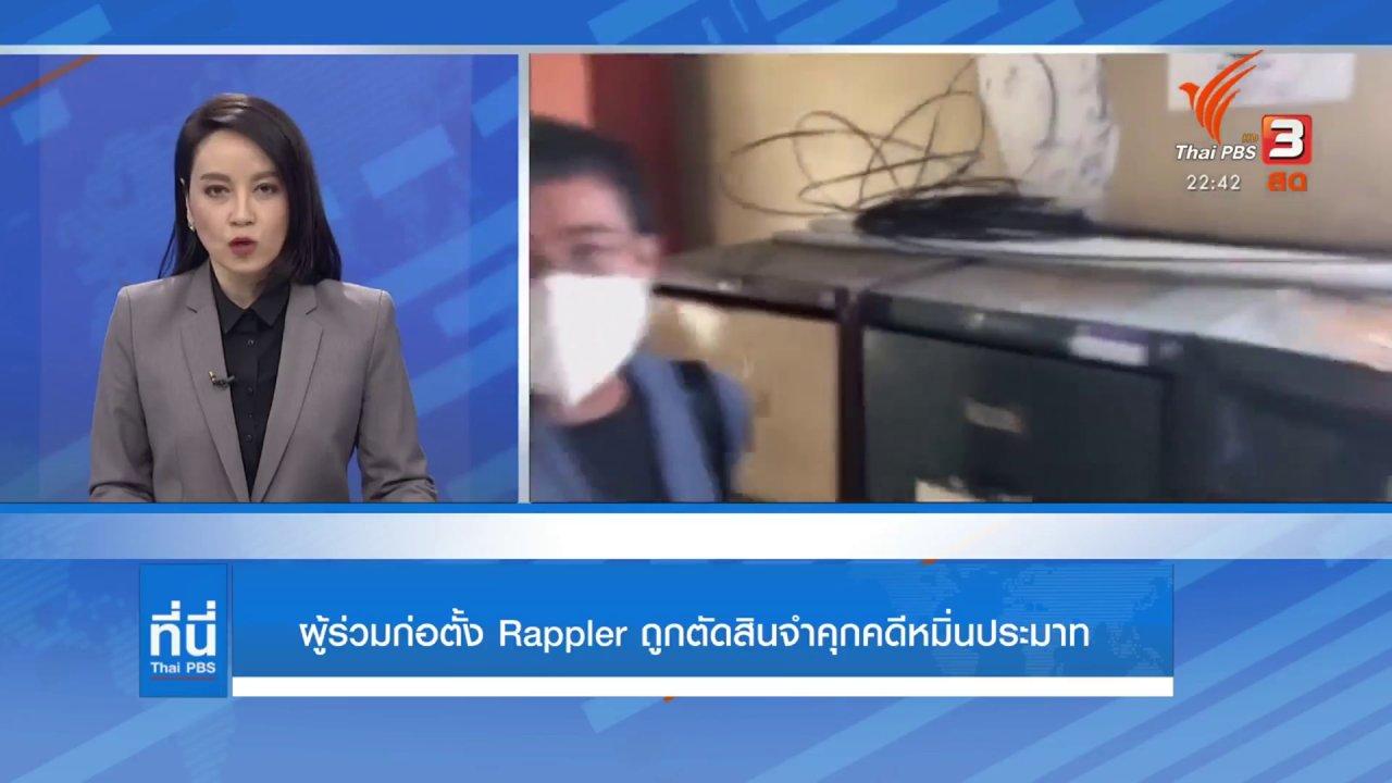 ที่นี่ Thai PBS - ผู้ร่วมก่อตั้ง Rappler ถูกตัดสินจำคุกคดีหมิ่นประมาท