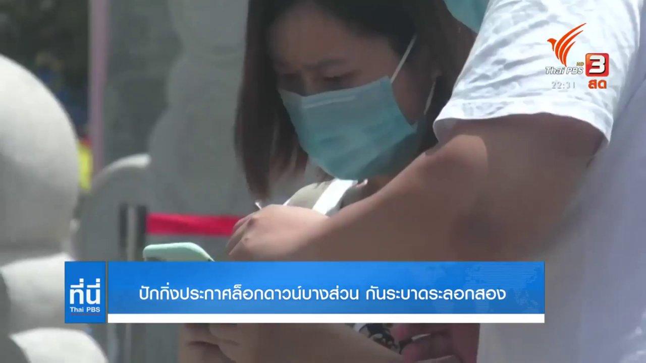 ที่นี่ Thai PBS - ปักกิ่งประกาศล็อกดาวน์บางส่วน กันระบาดระลอกสอง