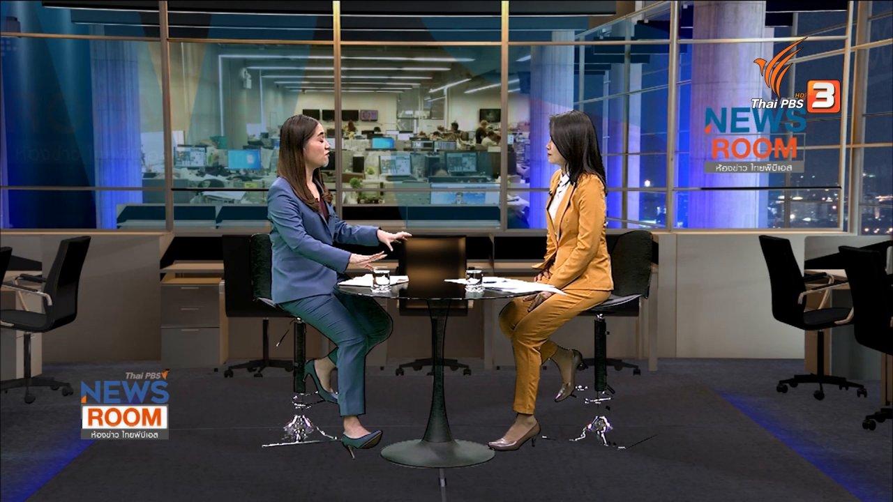 ห้องข่าว ไทยพีบีเอส NEWSROOM - เช็คสัญญาณปรับ ครม. ลุ้นการเมืองเปลี่ยนขั้ว