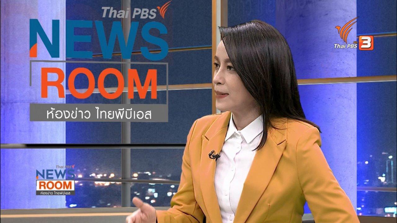 ห้องข่าว ไทยพีบีเอส NEWSROOM - เปิดเทอมปลอดภัย ชีวิตวิถีใหม่การศึกษาไทย