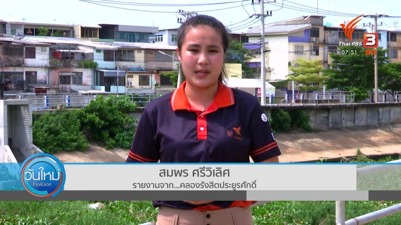 วันใหม่  ไทยพีบีเอส - ตอบโจทย์ภัยพิบัติ : มาตรการเตรียมรับมือฤดูน้ำหลากคลองรังสิต