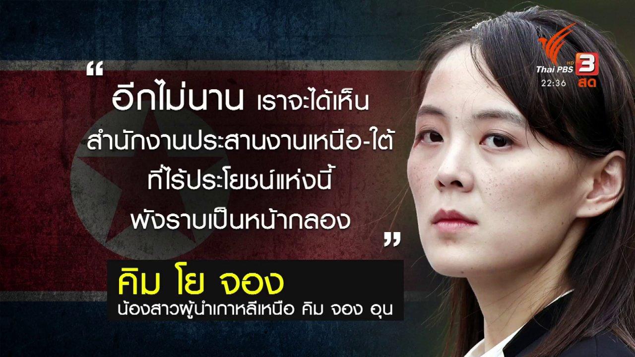 """ที่นี่ Thai PBS - บทบาท """"คิม โจยอง"""" คุมสัมพันธ์สองเกาหลี"""