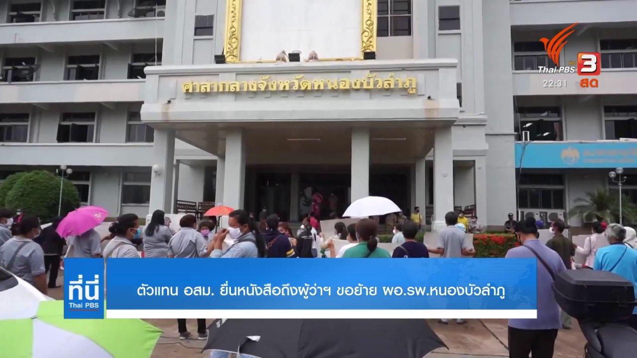 ที่นี่ Thai PBS - ตัวแทน อสม. ยื่นหนังสือถึงผู้ว่าฯ ขอย้าย ผอ.รพ.หนองบัวลำภู