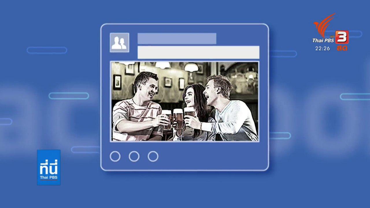 ที่นี่ Thai PBS - เผยแพร่ภาพแอลกอฮอล์บนสื่อออนไลน์แบบไหนผิดกฎหมาย