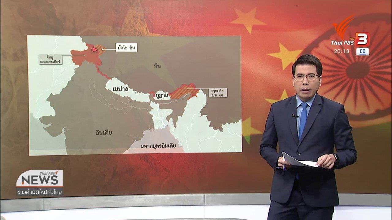 ข่าวค่ำ มิติใหม่ทั่วไทย - วิเคราะห์สถานการณ์ต่างประเทศ : อนาคตจีน - อินเดีย หลังการปะทะเหนือพื้นที่พิพาท