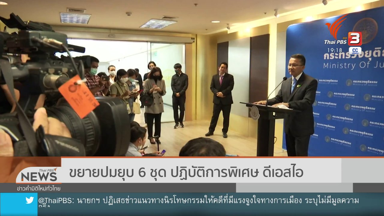 ข่าวค่ำ มิติใหม่ทั่วไทย - ขยายปมยุบ 6 ชุด ปฏิบัติการพิเศษ ดีเอสไอ