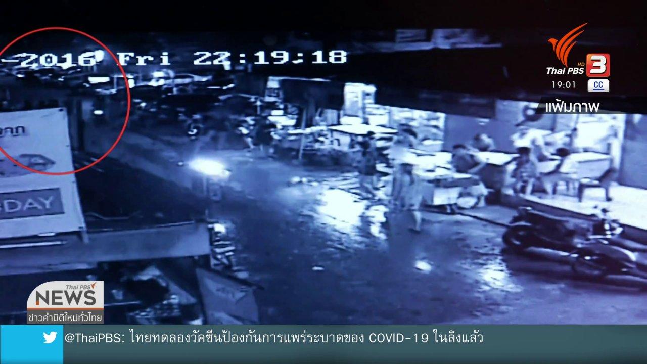 ข่าวค่ำ มิติใหม่ทั่วไทย - เลื่อนสืบพยานคดีแทงเด็กอุเทนฯ เสียชีวิต