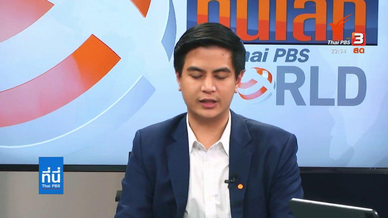 """ที่นี่ Thai PBS - """"พริษฐ์ วัชรสินธุ"""" วิเคราะห์ บทบาทเทคโนโลยีการศึกษา"""