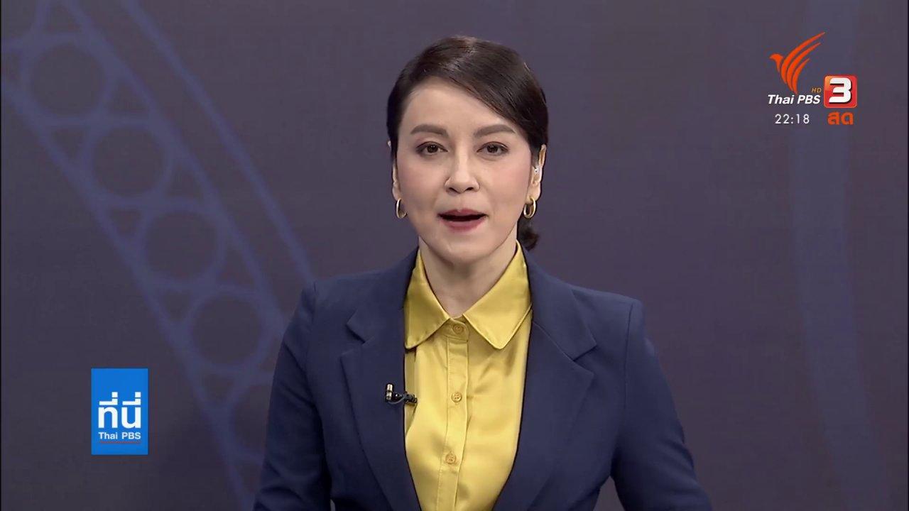 """ที่นี่ Thai PBS - แกะรอย """"หม่อมเต่า"""" ลาออกหัวหน้าพรรค รปช."""